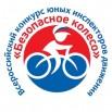 эмблема безопасное колесо.jpg