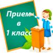 priem-1-klass.png